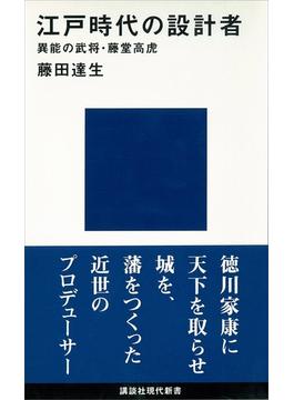 江戸時代の設計者 異能の武将・藤堂高虎(講談社現代新書)