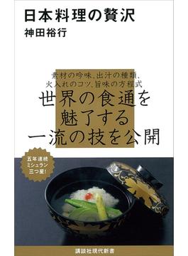 日本料理の贅沢(講談社現代新書)
