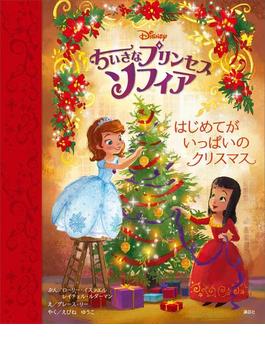 ちいさなプリンセス ソフィア はじめてが いっぱいの クリスマス(ディズニー物語絵本)