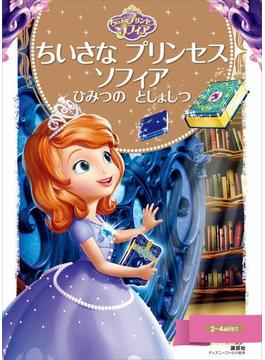 ちいさな プリンセス ソフィア ひみつの としょしつ(ディズニーゴールド絵本)