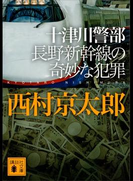 十津川警部 長野新幹線の奇妙な犯罪(講談社文庫)