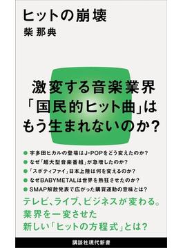 ヒットの崩壊(講談社現代新書)