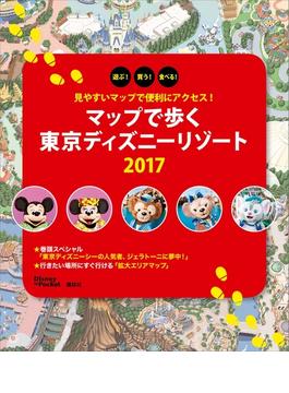見やすいマップで便利にアクセス! マップで歩く 東京ディズニーリゾート 2017(Disney in Pocket)