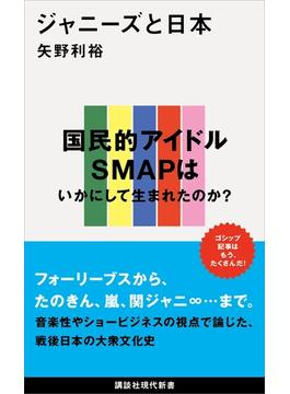 ジャニーズと日本(講談社現代新書)