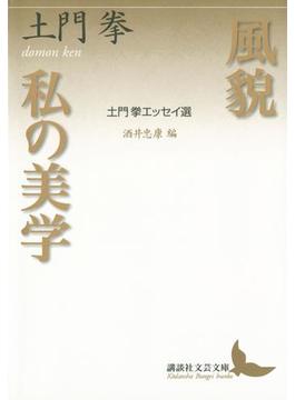 風貌 私の美学 土門拳エッセイ選(講談社文芸文庫)