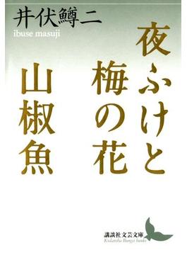夜ふけと梅の花 山椒魚(講談社文芸文庫)