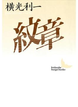 紋章(講談社文芸文庫)