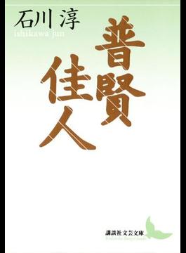 普賢 佳人(講談社文芸文庫)