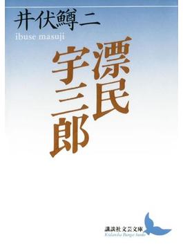 漂民宇三郎(講談社文芸文庫)