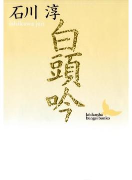 白頭吟(講談社文芸文庫)