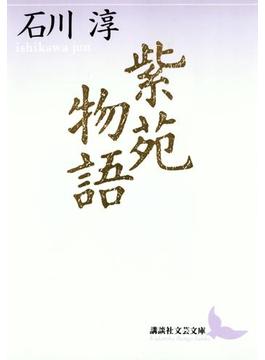 紫苑物語(講談社文芸文庫)