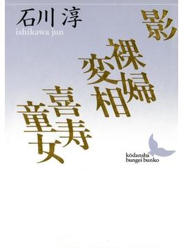 影 裸婦変相 喜寿童女(講談社文芸文庫)