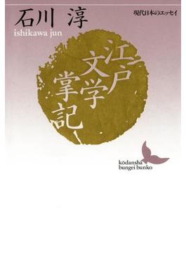江戸文学掌記 現代日本のエッセイ(講談社文芸文庫)