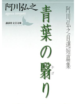 青葉の翳り 阿川弘之自選短篇集(講談社文芸文庫)