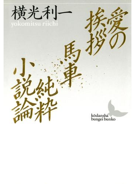 愛の挨拶 馬車 純粋小説論(講談社文芸文庫)