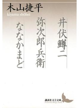 井伏鱒二 弥次郎兵衛 ななかまど(講談社文芸文庫)
