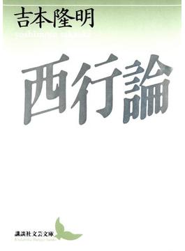 西行論(講談社文芸文庫)