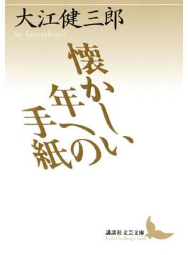 懐かしい年への手紙(講談社文芸文庫)
