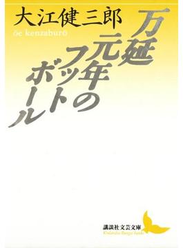 万延元年のフットボール(講談社文芸文庫)