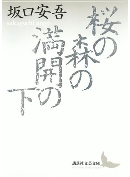 桜の森の満開の下(講談社文芸文庫)