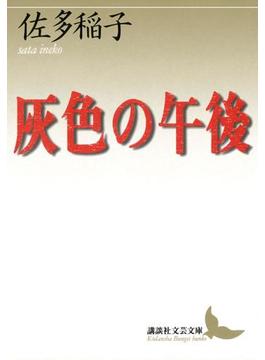 灰色の午後(講談社文芸文庫)