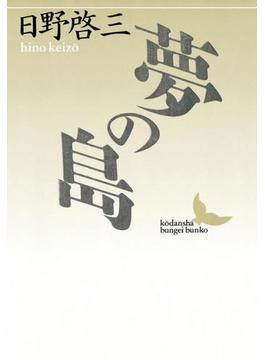 夢の島(講談社文芸文庫)