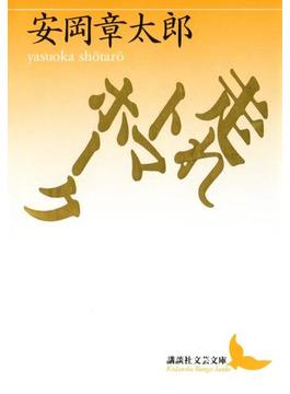走れトマホーク(講談社文芸文庫)