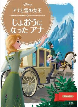 アナと雪の女王 じょおうに なった アナ(ディズニーゴールド絵本)