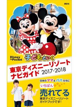 子どもといく 東京ディズニーリゾート ナビガイド 2017-2018(Disney in Pocket)