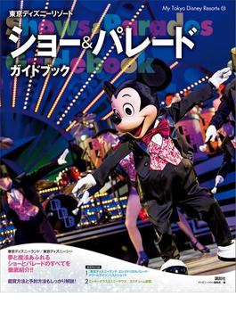 東京ディズニーリゾート ショー&パレードガイドブック(My Tokyo Disney Resort)