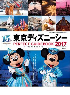 東京ディズニーシー パーフェクトガイドブック 2017(My Tokyo Disney Resort)