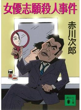女優志願殺人事件(講談社文庫)