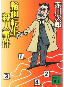 輪廻転生殺人事件(講談社文庫)