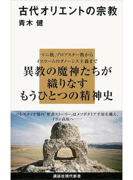 古代オリエントの宗教(講談社現代新書)