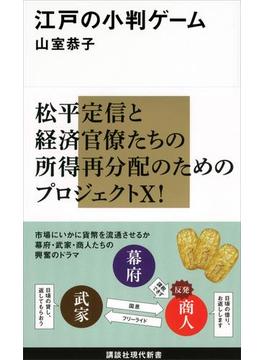 江戸の小判ゲーム(講談社現代新書)