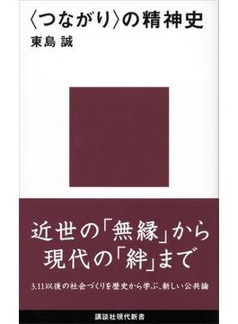 〈つながり〉の精神史(講談社現代新書)