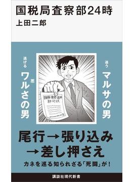 国税局査察部24時(講談社現代新書)