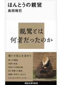 ほんとうの親鸞(講談社現代新書)