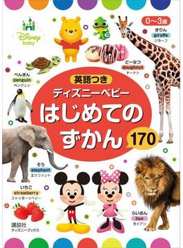 0~3歳 英語つき ディズニーベビー はじめての ずかん 170 (ディズニーブックス)(ディズニー幼児絵本)