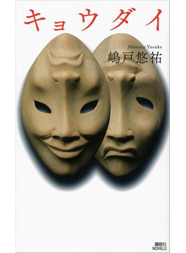 キョウダイ(講談社ノベルス)