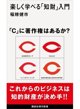 楽しく学べる「知財」入門(講談社現代新書)