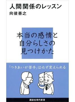 人間関係のレッスン(講談社現代新書)