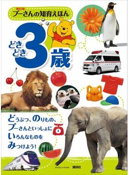 新訂版 プーさんの知育えほん どきどき3歳 (ディズニーブックス)(ディズニー幼児絵本)