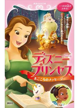 ディズニープリンセス まごころのメッセージ 美女と野獣~なぞのメッセージ~ プリンセスと魔法のキス~レストランへようこそ~(講談社KK文庫)