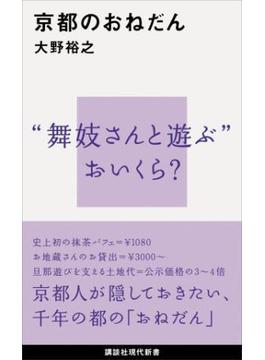 京都のおねだん(講談社現代新書)
