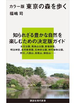 カラー版 東京の森を歩く(講談社現代新書)