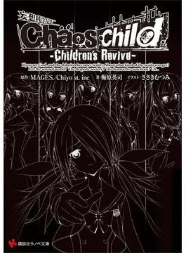 Chaos;Child -Children's Revive-(講談社ラノベ文庫)