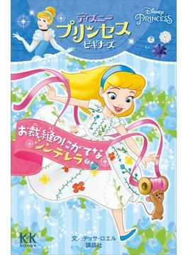Disney PRINCESS ディズニープリンセスビギナーズ お裁縫のにがてなシンデレラ(講談社KK文庫)