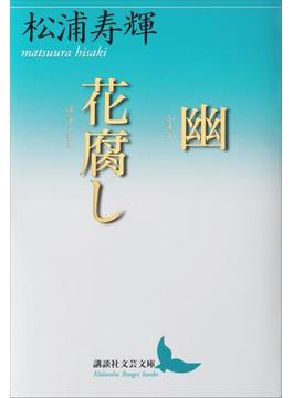 幽 花腐し(講談社文芸文庫)
