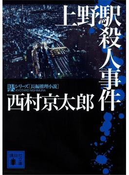 上野駅殺人事件(講談社文庫)